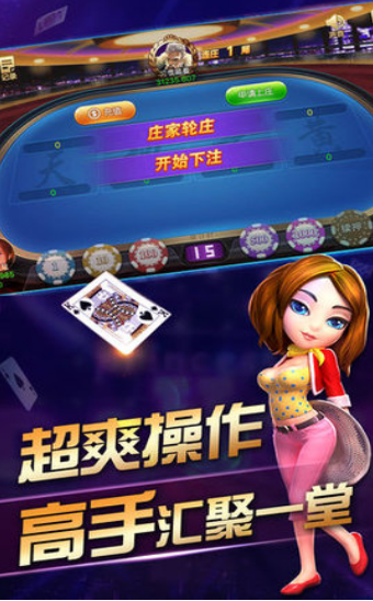 贵州开心好友棋牌 v2.0 第3张