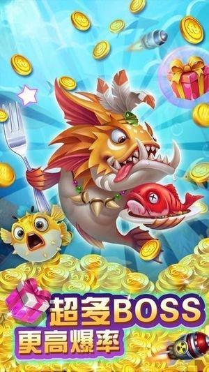 皇牌娱乐捕鱼 v1.0 第2张