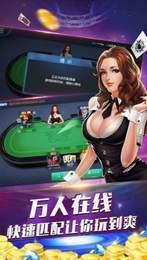 人人棋牌娱乐 v1.0 第2张