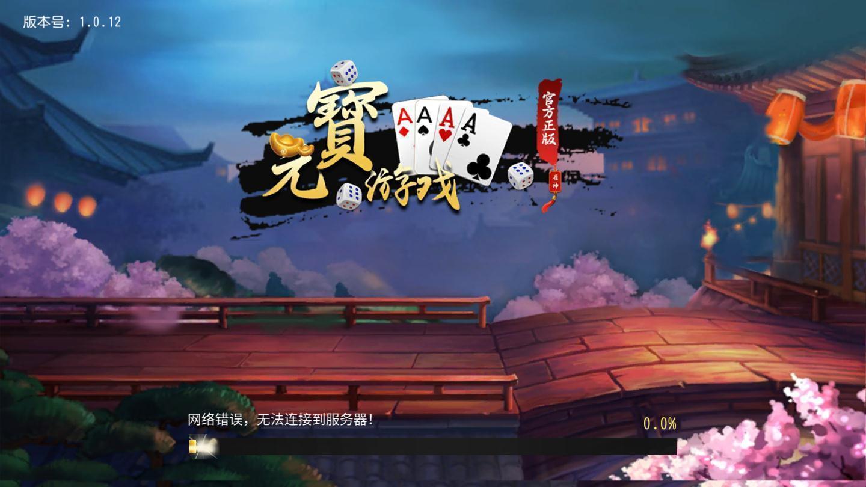 元宝棋牌斗地主 v1.0