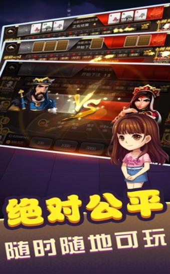 天乐游戏三公 v1.0.2 第3张