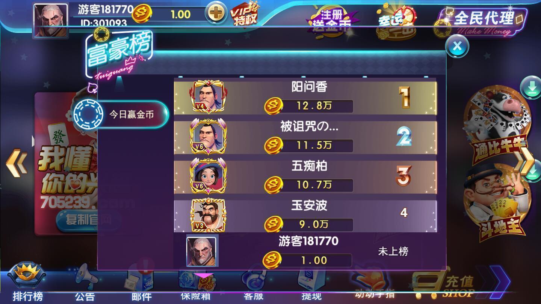 5239开心棋牌 v1.0  第2张