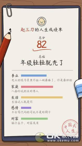 人生模擬器中國式人生中文版圖4