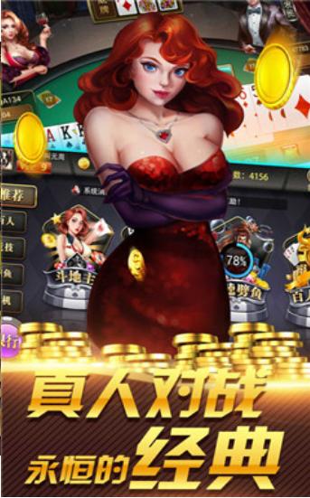 皇朝棋牌2018旧版 v2.0  第3张