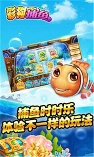 彩狗捕鱼红包版 v1.0
