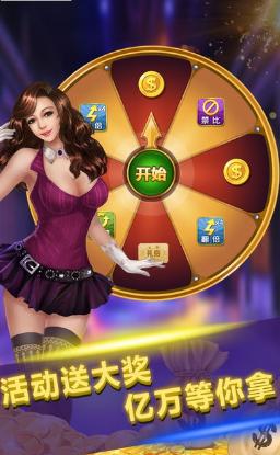 娱乐棋牌炸金花 v1.0 第3张