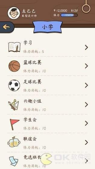 人生模擬器中國式人生中文版圖2
