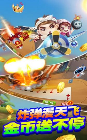 仓博棋牌娱乐 v2.0