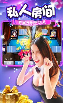 超幻娱乐棋牌 v2.0 第2张