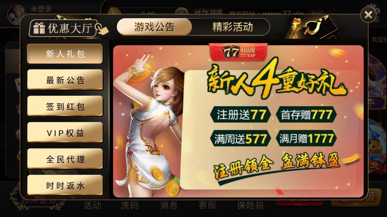 77棋牌李逵劈鱼 v1.0