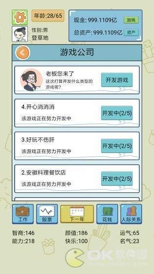 中國式人生測試版圖2