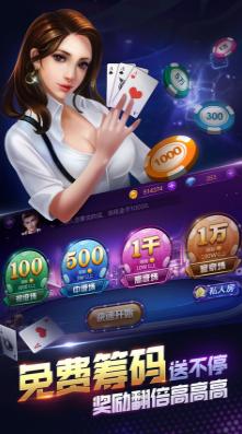 大庄家棋牌娱乐 v2.0  第3张