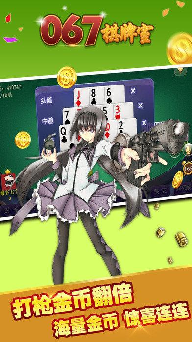 067棋牌室十三水 v8.7 第3张
