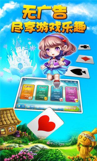 京豆棋牌 v1.0 第3张