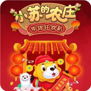 小苏的农庄app