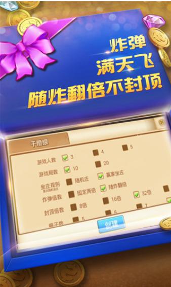 盈丰棋牌扑克 v1.0