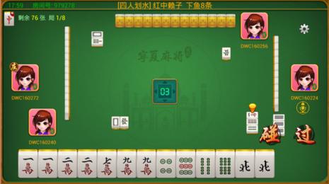 紫幻宁夏麻将 v3.6.47