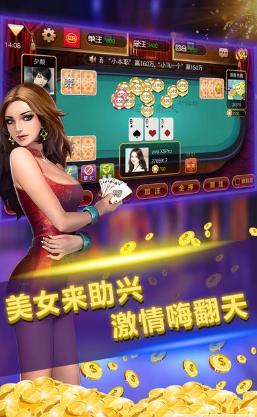 娱乐棋牌炸金花 v1.0 第2张