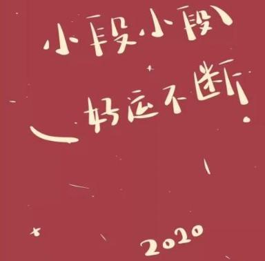 抖音2020姓氏壁紙
