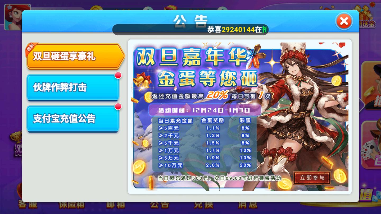 天马互娱棋牌 v4.1