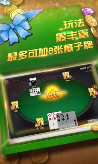 盈丰棋牌扑克 v1.0 第3张