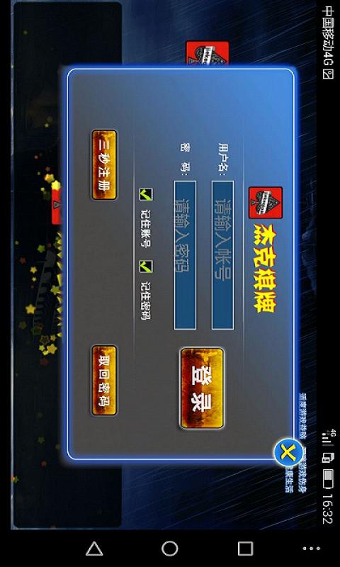 杰克棋牌2020 v2.0