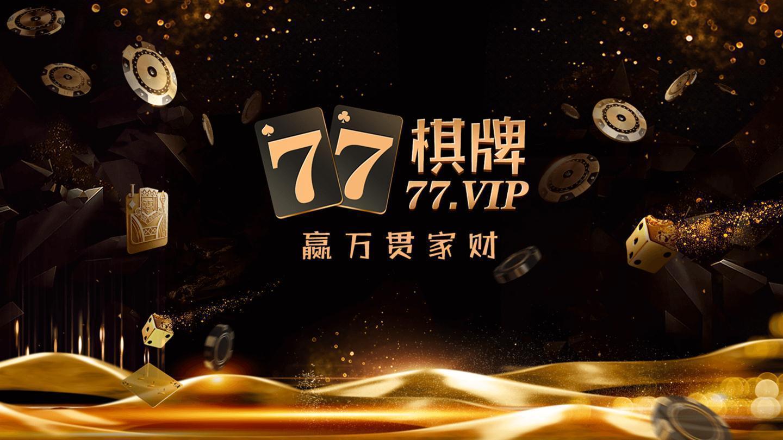 77棋牌李逵劈鱼 v1.0 第3张