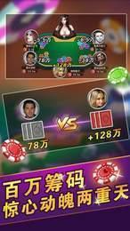 安庆娱乐麻将 v1.1 第3张