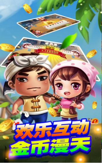 仓博棋牌娱乐 v2.0 第3张