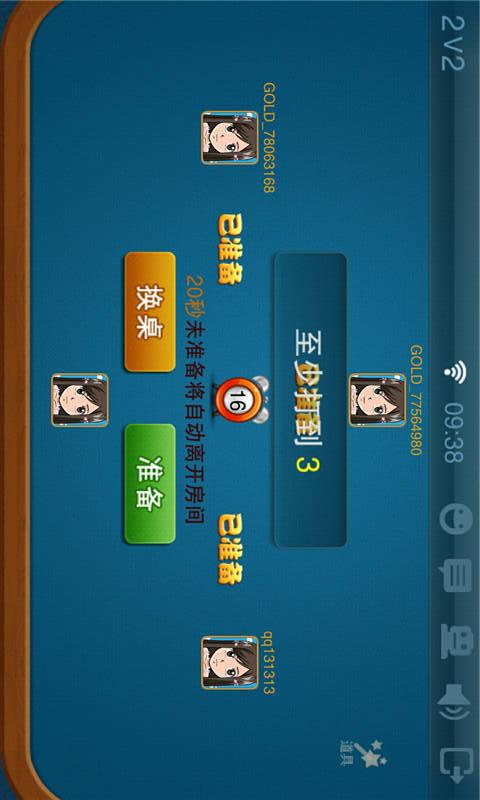 大吉棋牌 v1.0 第3张