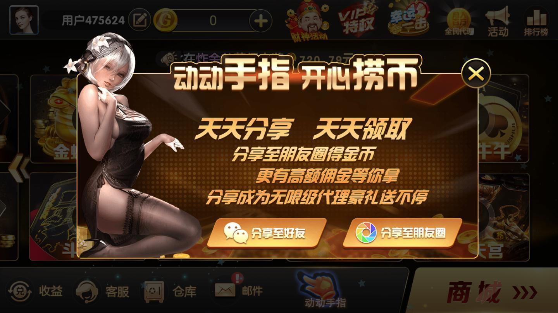 奔驰棋牌2020 v1.7.2