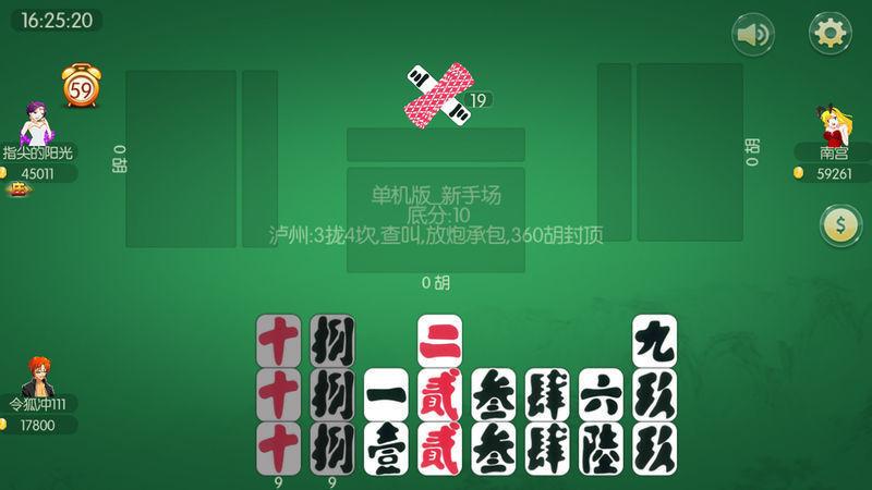 川南字牌泸州大贰 v1.0