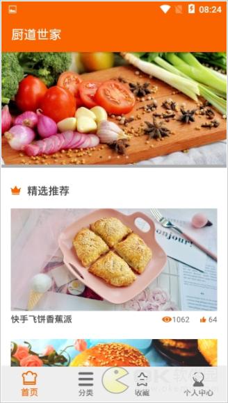 廚道世家app圖1
