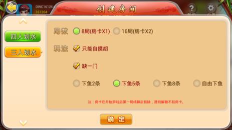紫幻宁夏麻将 v3.6.47 第3张