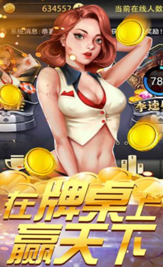 皇朝棋牌2018旧版 v2.0  第2张