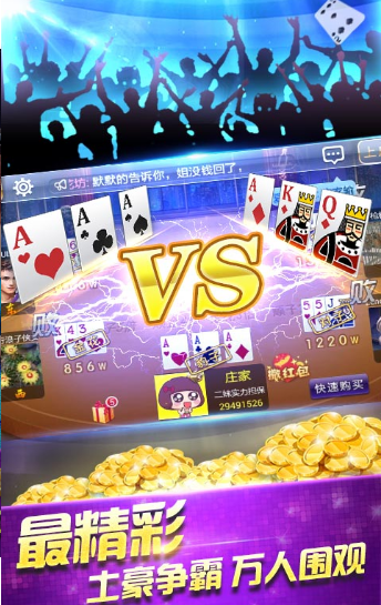 博弈圈棋牌 v1.0 第2张