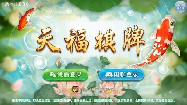 广西天福棋牌 v1.0 第2张