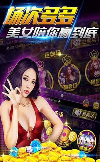 亿豪游戏 v2.0  第3张