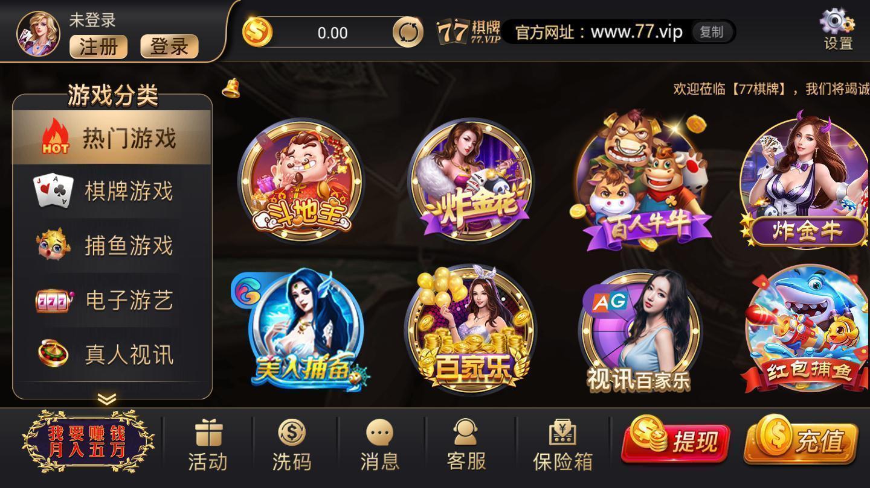 77棋牌李逵劈鱼 v1.0 第2张