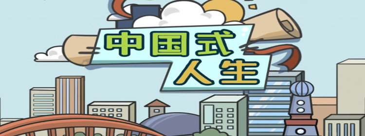 中國式人生游戲版本合集