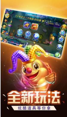 神龙捕鱼电玩 v2.0 第2张