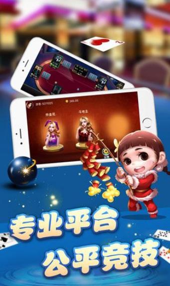 昌新棋牌 v1.0