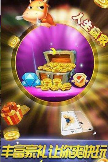 乐游棋牌送8金币版 v1.0 第2张