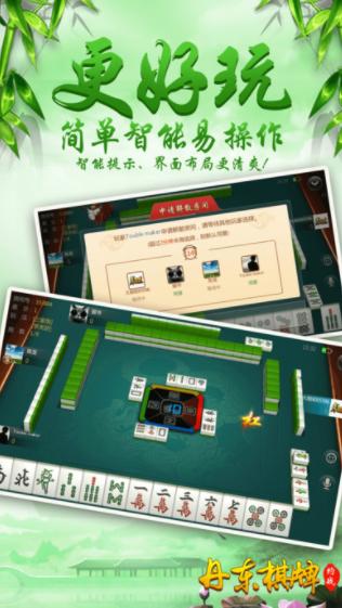 约战丹东棋牌 v1.0 第2张
