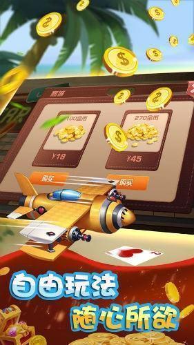 闲玩棋牌 v1.0 第3张