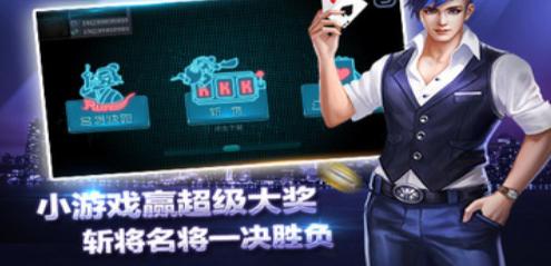 微乐龙江棋牌真人版 v1.0 第2张