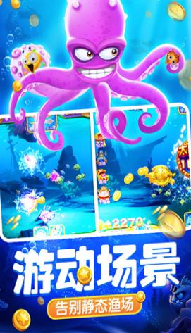 捕鱼棋牌电玩游戏 v1.0 第3张