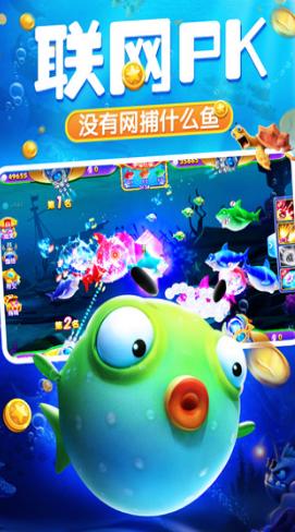 捕鱼棋牌电玩游戏 v1.0