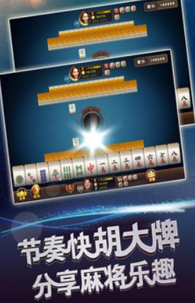 腾讯四川麻将血战到底换三张 v2.0 第3张