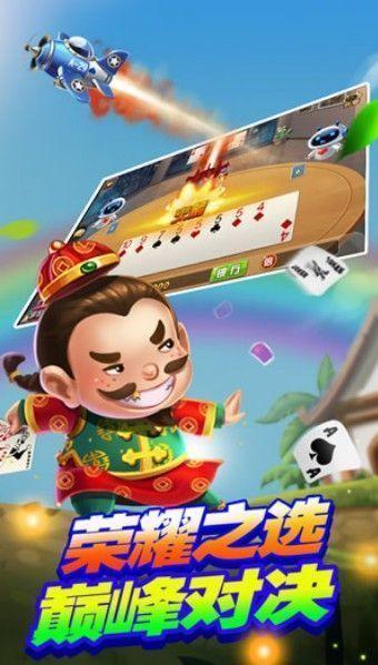 赢乐棋牌湖南版 v1.0 第2张